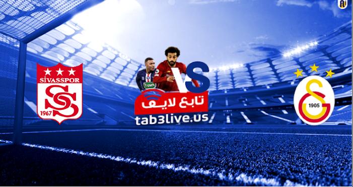 نتيجة مباراة غلطة سراي وسيفاس سبور اليوم 2021/03/7 الدوري التركي