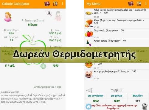 «Θερμιδομετρητής» - Ελληνική χρήσιμη εφαρμογή που θα μας βοηθήσει στη δίαιτα