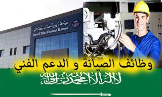 وظائف شاغرة في السعودية بتاريخ اليوم ,وظائف الصيانة و الدعم الفني شركة مجموعة شركات يوسف بن أحمد كانو