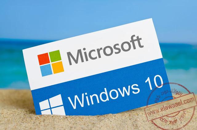 مايكروسوفت :تم تنزيل  ويندوز 10 الي 900 مليون جهاز حول العالم