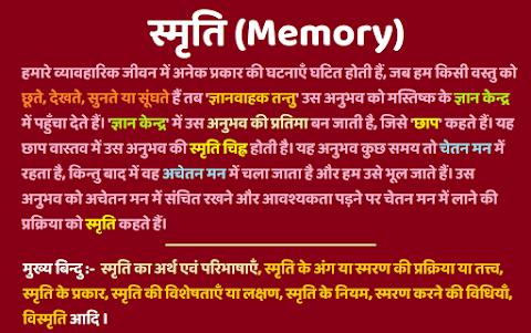 स्मृति - अर्थ एवं परिभाषा, प्रकार, अंग, विशेषताएँ, नियम