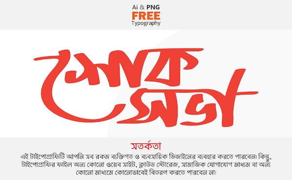 bangla typography font free download for pixellab