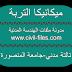 كورس ميكانيكا التربة تالتة مدني جامعة المنصورة