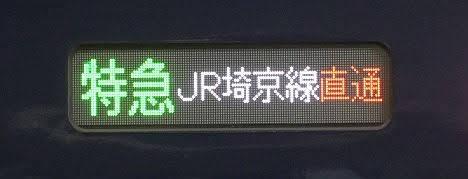 相鉄線 JR埼京線直通 特急 新宿行き 12000系