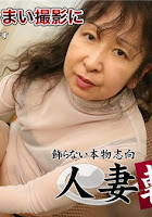 C0930 ki181023 人妻斬り 野中 雅美 53歳