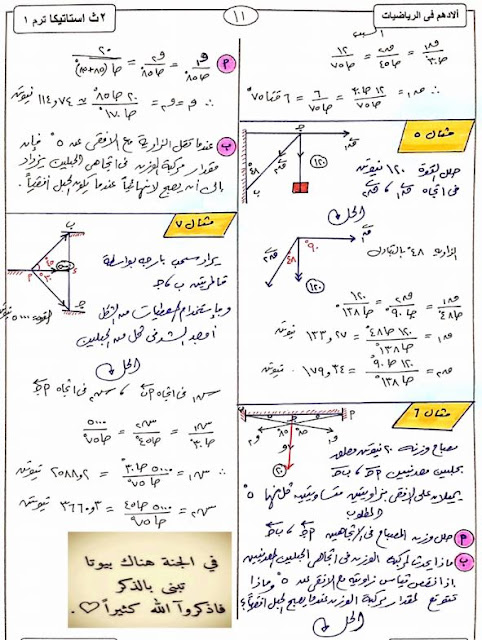 مذكرة الاستاتيكا للصف الثاني الثانوي الترم الأول