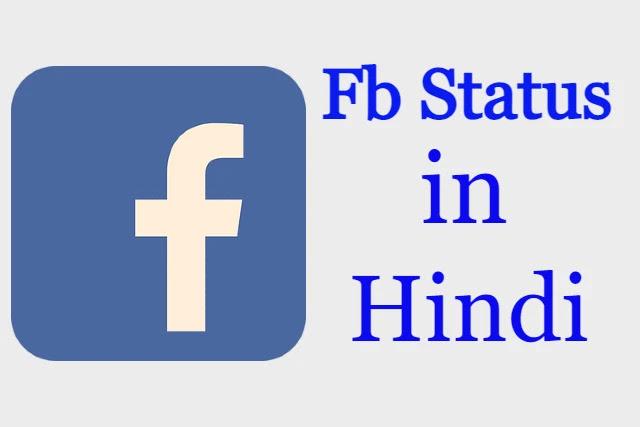 Fb Status in Hindi | Fb Attitude Status In Hindi