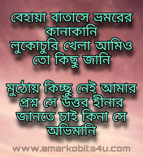 Behaya Batashey Lyrics