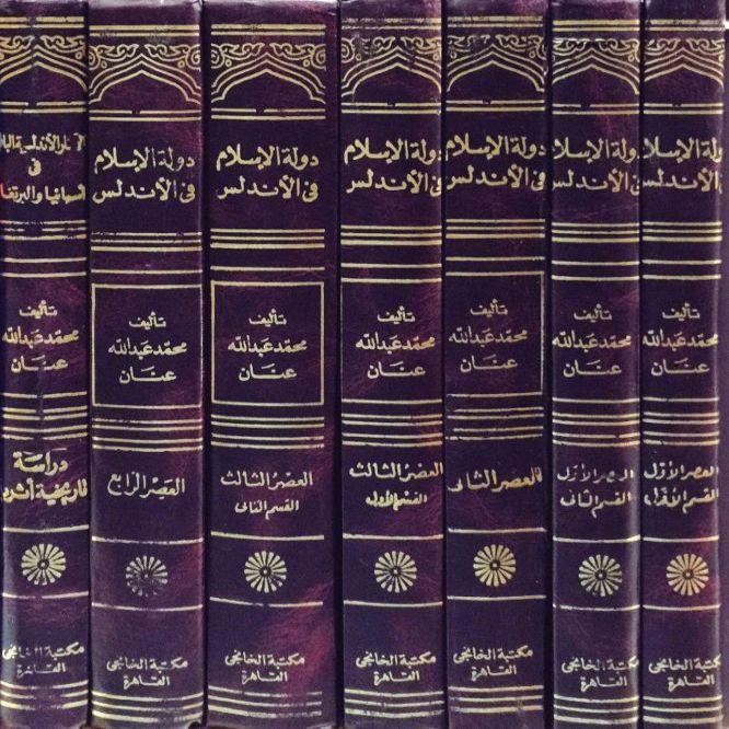 مكتبة لسان العرب دولة الإسلام في الأندلس محمد عبد الله