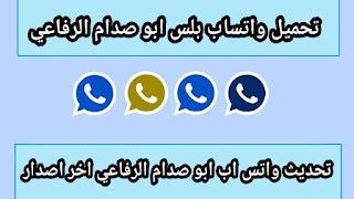 تنزيل واتساب بلس ابو صدام الرفاعي اخر اصدار 8.80 ضد الحظر