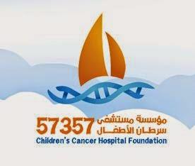 مستشفى سرطان الأطفال