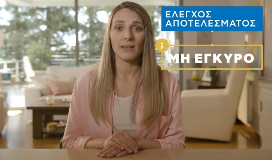 Σε λειτουργία η πλατφόρμα self-testing.gov.gr