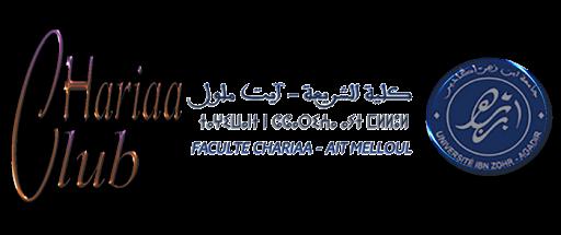 محاضرات كلية الشريعة والقانون أيت ملول