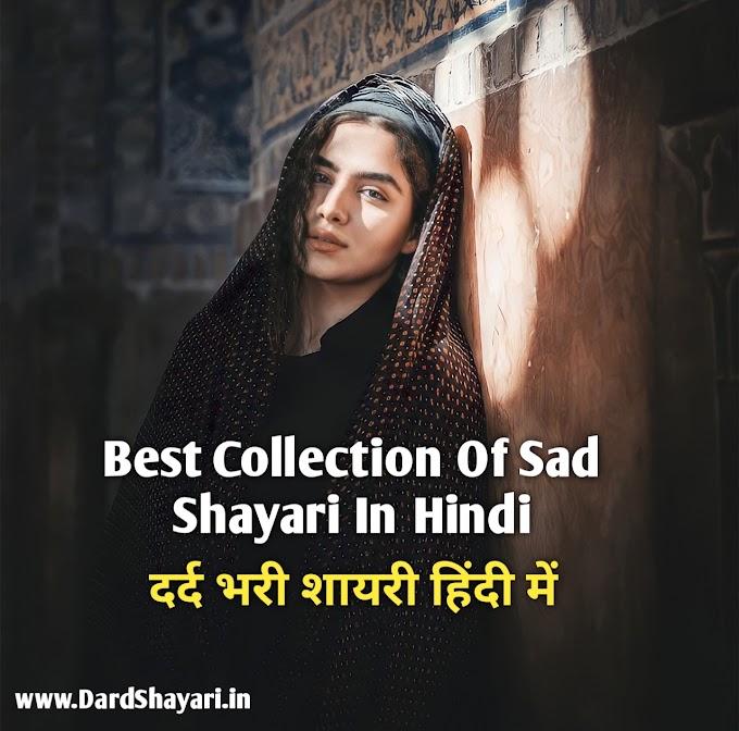Dard Bhari Shayari In Hindi | Very Painful Urdu Poetry Lines In Hindi