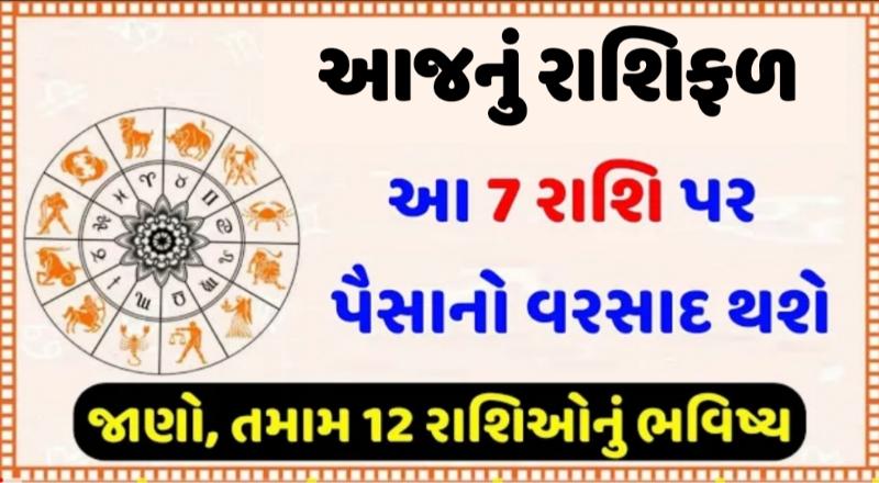 Daily Horoscope,Daily Rashifal,રાશિફળ, રાશિ ભવિષ્ય, રોજનું રાશિફળ