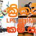 ක්රිකට් LPL ප්රෝඩාවේ ලක්ෂ 200 ඉක්මවූ යටි මඩි ගැහිල්ලක් - Exclusive Exposed