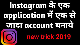Instagram application Mein double account kaise bnay | how to create account on instagram in hindi | by techno Shailesh