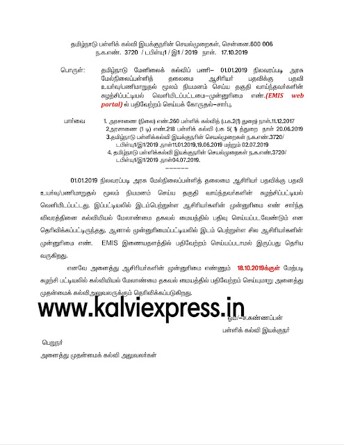 Higher  secondary  HM PANEL LIST  and Proceedings