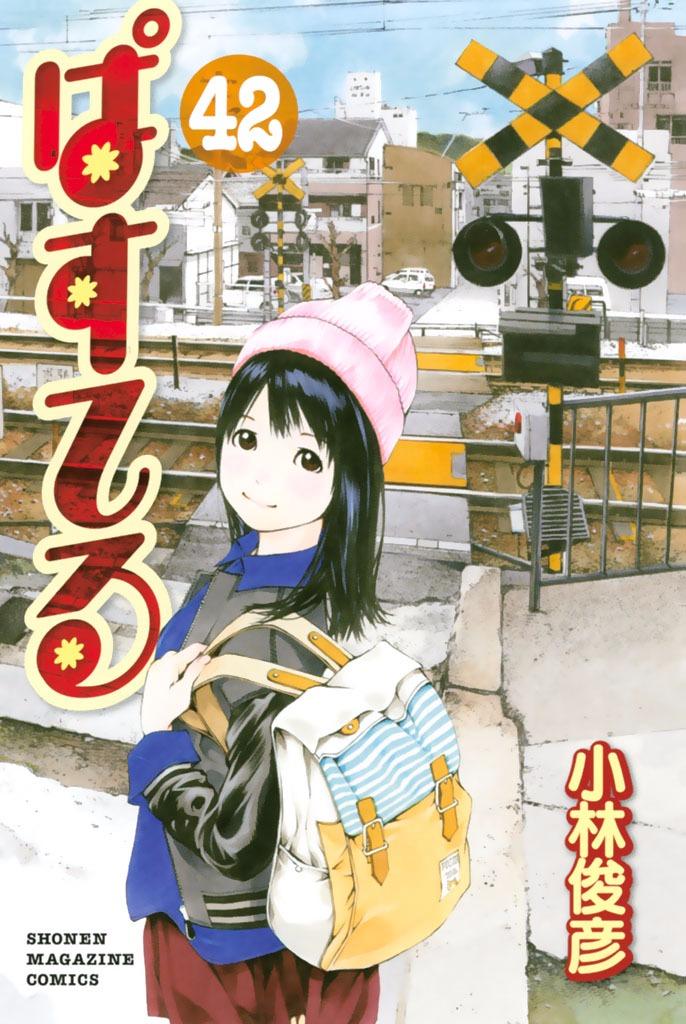 ぱすてる 第01 42巻 [Pastel Vol 01 42], manga, download, free