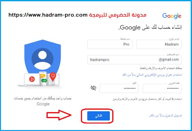 طريقة إنشاء حساب جوجل Google على الكمبيوتر بعد تحديثات 2020