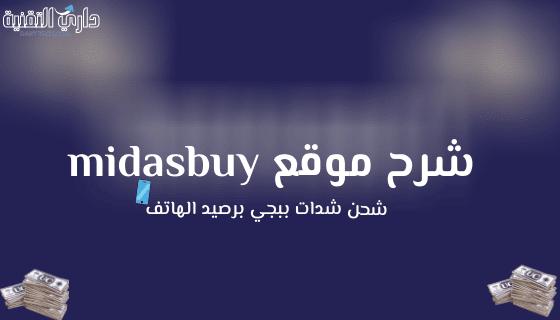 شرح موقع midasbuy لشحن شدات ببجي