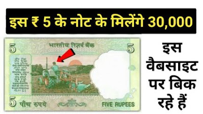 5 rupees tractor note