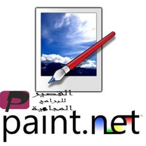 Paint.NET 2021