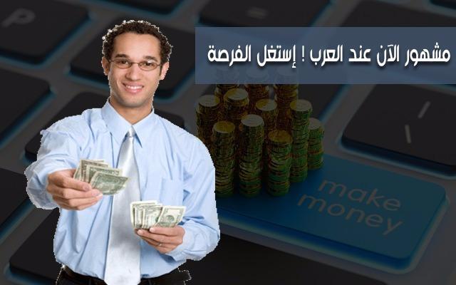 موقع التحميل المشهور الذي يثق به الكثير من العرب للربح منه وتحميل ملفاتهم عليه