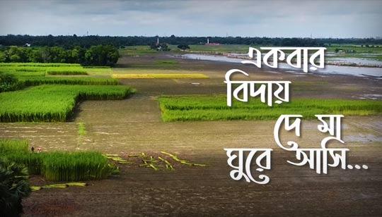 Ekbar Biday De Ma Ghure Ashi Lyrics Bengali Patriotic Song for Khudiram Bose