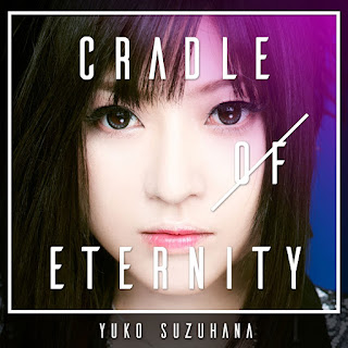 鈴華ゆう子 永世のクレイドル 歌詞 yuko-suzuhana-cradle-of Eternity