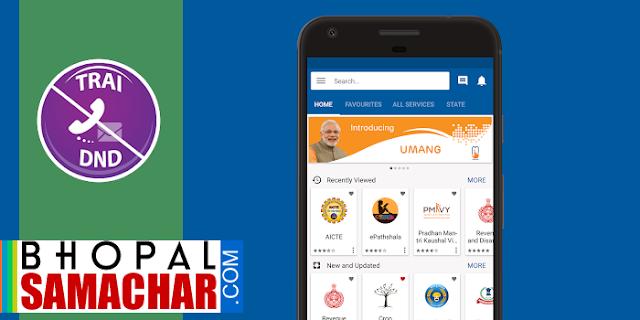 DND 2.0 APP अब UMANG APP के साथ, अभी DOWNLOAD करें | Google Play Store link