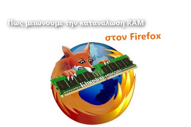 Μείωση κατανάλωσης RAM στον Mozilla Firefox