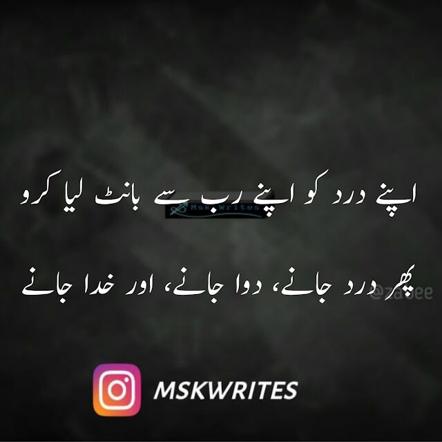 Sad Poetry In Urdu 2 Lines With Images