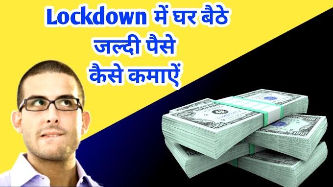Lockdown में जल्दी पैसे कैसे कमाऐं||How To Earn Money Soon In Lockdown.