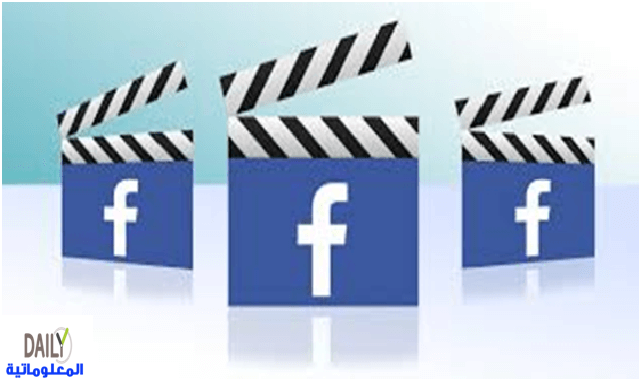 كيفية حفظ الفيديو من الفيسبوك:  اليك 4 طرق لهذا العمل