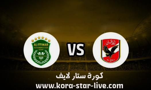 نتيجة مباراة الاهلي والاتحاد السكندري بث مباشر بتاريخ 14-09-2020 الدوري المصري