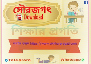 Download Solar system pdf in Bengali (বাংলায় সৌরজগত পিডিএফ ডাউনলোড করুন)।। শিক্ষার প্রগতি