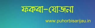 ফকৰা যোজনা Assamese Proverbs