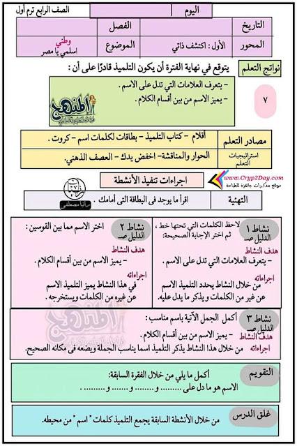 تحضير الدرس السابع عربي رابعة ابتدائي 2022 الترم الاول