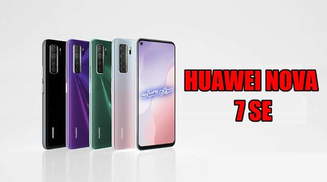 سعر ومواصفات هاتف هواوي Huawei Nova 7 SE