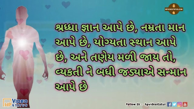 શ્રધ્ધા જ્ઞાન આપે છે | Gujarati Motivation Shayari | Gujarati Motivational Status