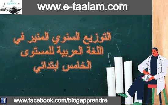 التوزيع السنوي المنير في اللغة العربية للمستوى الخامس ابتدائي