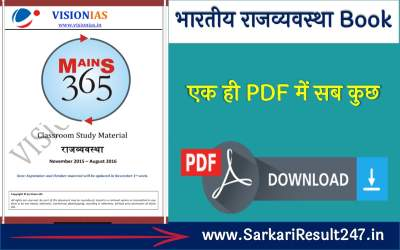 भारतीय राजव्यवस्था Book PDF in Hindi | Vision IAS Indian Polity Book in Hindi Download