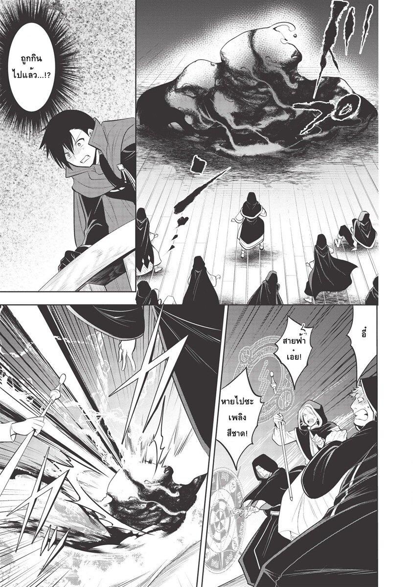 อ่านการ์ตูน Maou no Ore ga Dorei Elf wo Yome ni Shitanda ga Dou Medereba Ii ตอนที่ 31 หน้าที่ 18
