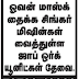 DAILY THANTHI ( 05.07.2020 ) TAMIL NADU ALL  DISTRICT SUNDAY EDITION WANTED LIST