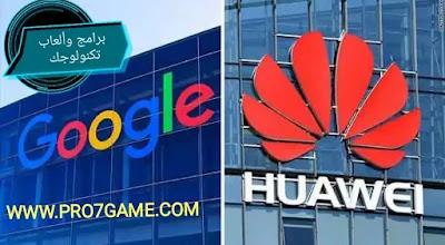 المنافسة بين جوجل الأمريكية و هواوي الصينيه