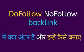 Nofollow Dofollow backlink मैं क्या अंतर हैं, Blog Post में Do follow No follow Backlinks कैसे बनाएं, पोस्ट में बैकलिंक बनाने का सही तरीका