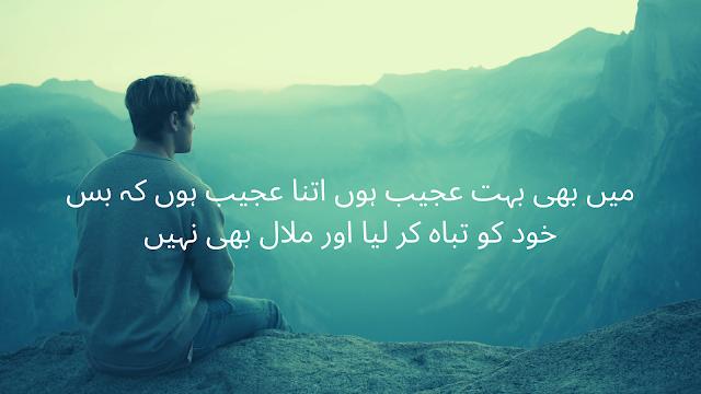 Sad shayari - 2 lines sad urdu poetry - breakup shayari mie bhi etna ajeeb hon k