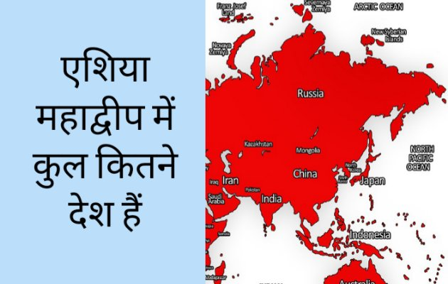 Asia Mahadeep Mein Kul Kitne Desh Hai - Asia Countries Name In Hindi