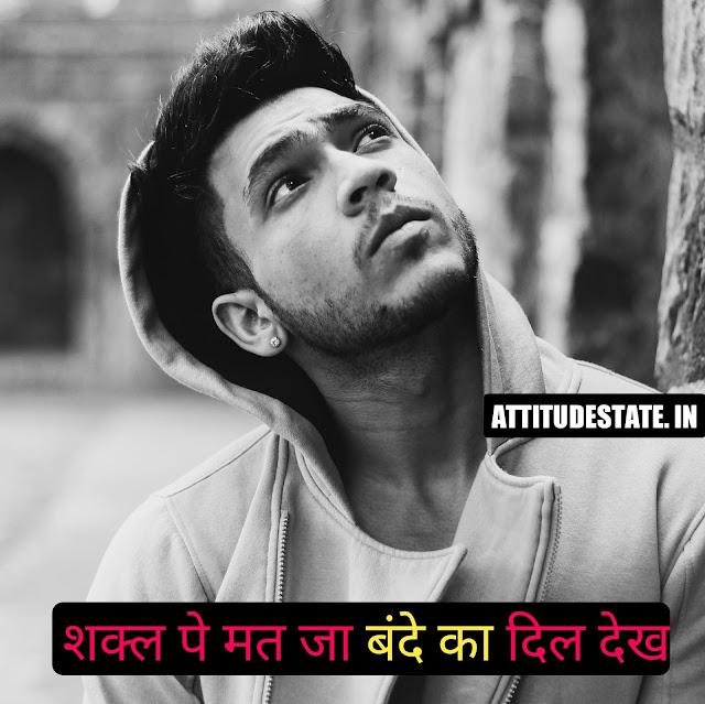 stylish boy status in hindi